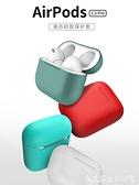 耳機保護套 [自帶防塵塞]airpods保護套airpodspro保護殼蘋果2代1液態硅膠藍芽無線耳機airpods充電 艾家