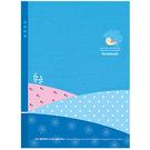 美加美 AF1076 16K平裝筆記小鳥-丘陵藍 10本 /包