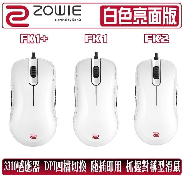 [地瓜球@] ZOWIE FK1 FK2 FK1+ 白色亮面版 電競 滑鼠~抓式握法量身打造的外型