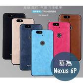 HUAWEI 華為 Nexus 6P 逸彩系列 TPU+PU 超薄 全包邊 皮殼 手機殼 保護殼 手機套 矽膠套