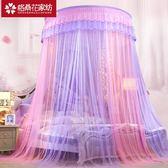 蚊帳個性新款公主風吊頂式圓頂蚊帳1.8m床雙人家用落地1.5米免安裝MKS 交換禮物