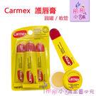 【彤彤小舖】Carmex 護脣膏-原味軟管 / 原味小罐裝