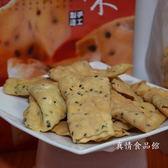 西港巧果300g- 台灣第一香 胡麻嫂~乞巧果子 一口接一口