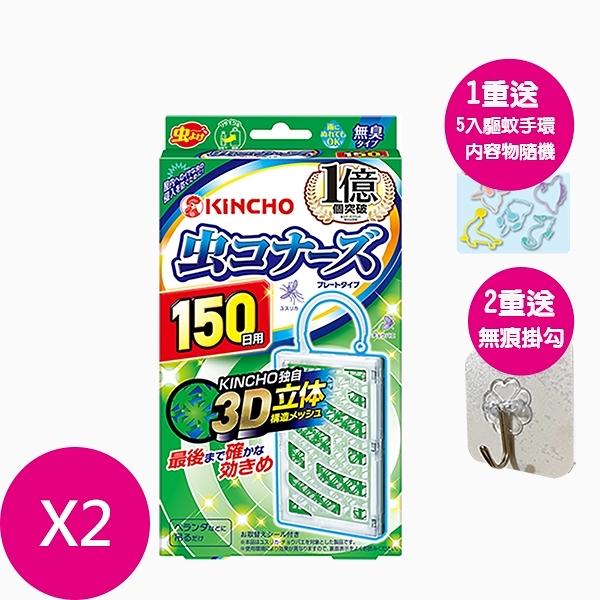 日本KINCHO金鳥防蚊掛片150日X2入+贈驅蚊手環5入+無痕掛勾
