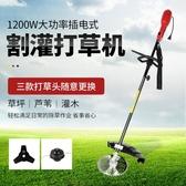 特賣割草機 都格派大功率電動割草機小型家用除草多功能打草機開荒農用割灌機LX 爾碩數位
