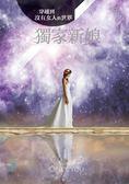 穿越到沒有女人的世界(01):獨家新娘