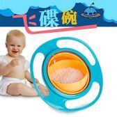 兒童碗360度旋轉平衡碗