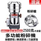 研磨機2500克大容量磨粉機100克藥材粉碎機五穀辛香料磨粉機藥材磨粉機 小山好物