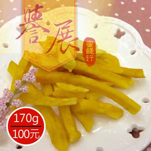 【譽展蜜餞】地瓜條 170g/100元