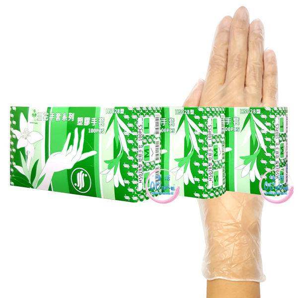 """""""三花牌"""" 塑膠手套 (未滅菌) H5028 無粉 PVC手套 抽取式 塑膠手套 工作手套【生活ODOKE】"""