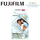 FUJIFILM Instax Mini 拍立得底片 天青石 藍色大理石 BLUE MARBLE 底片
