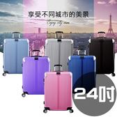 【禾雅】都市榮景ABS防刮防撞行李箱 24吋【六色】
