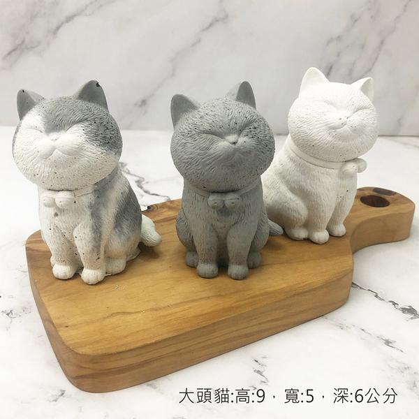 BEAGLE 水泥大頭貓擺件 灰/白/灰白色 多肉植物造景 苔蘚微景觀擺件 擺件DIY材料