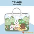 筆電包兔熊手提包Pro15.6華為matebook14華碩戴爾電腦包13.3蘋果macbook防水防震保護套【小獅子】