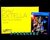 【PS4原版片】☆ Fate EXTELLA LINK +月之聖牌組 麻將牌 麻將 ☆中文版全新品【台中星光電玩】