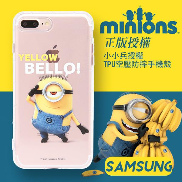 小小兵空壓殼正版授權 SAMSUNG S8系列防摔TPU軟式手機殼(八款)【D37-2】