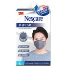 3M Nexcare 舒適口罩升級款 L 號男用 深灰色