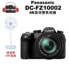 (贈電風扇) Panasonic 類單眼相機 DC-FZ1000M2 LUMIX 4K 高倍變焦 數位相機 公司貨 FZ1000M2