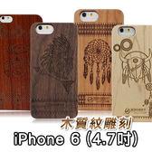 E68精品館 APPLE iPhone 6 / 6s 4.7吋 3D雕刻 手機殼 硬殼 背蓋 保護殼 原木 木質 背殼 木紋 質感