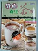 【書寶二手書T6/養生_DDE】對症養生茶飲_紀戊霖