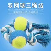 【狐狸跑跑】雙網球拉扯玩具 貓狗棉繩玩具寵物磨牙玩具 狗潔牙玩具WJ006100