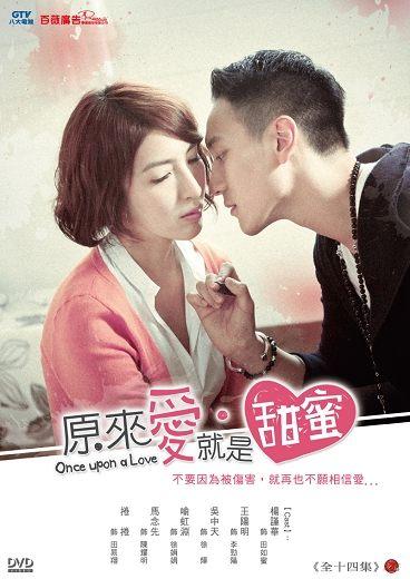 原來愛就是甜蜜 DVD ( 王陽明/楊謹華/吳中天/喻虹淵/捲捲/林嘉俐/王凱蒂/余函彌 )