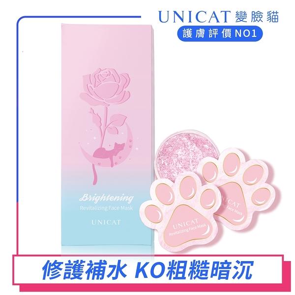 睡美人保濕凍膜 貓掌肉球設計 5gx10入(盒裝)【UNICAT變臉貓】