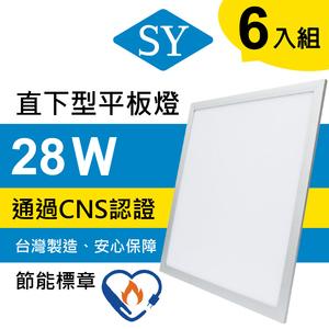 【SY 聲億科技】LED直下型平板燈28W(6入)白光