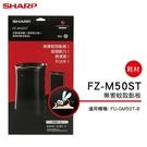 『SHARP』 夏普 單入 蚊取黏板 FZ-M50ST (適用機種:FU-GM50T-B)