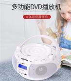 CD機 金業DVD播放機CD機mp3光盤U盤復讀機收錄音機dvd復讀機  莎瓦迪卡