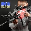 玩具槍m416電動連發軟彈槍兒童玩具男孩槍mp7a1海綿EVA軟蛋吸盤槍發射器YYS 快速出貨
