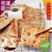 華村食品 40年老店招牌芋頭糕/香菇芋頭糕(素)2入【免運直出】