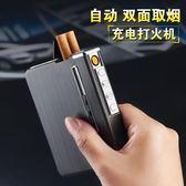 裝煙盒充電防風打火機一體創意自動彈煙金屬便攜香菸盒子定制刻字