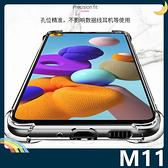 三星 Galaxy M11 6D氣囊防摔空壓殼 軟殼 四角加厚氣墊 全包款 矽膠套 保護套 手機套 手機殼