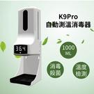 K9 Pro 酒精噴霧機量溫儀 全自動測...