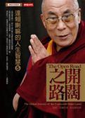 (二手書)開闊之路-達賴喇嘛的人生智慧5