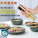 噴霧式油瓶 玻璃噴油瓶 廚房噴油罐 氣炸鍋專用