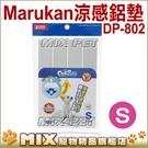 ◆MIX米克斯◆日本Marukan.鋁製管狀涼墊【S號 DP-802】不怕熱~最新設計