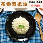 【食在好神】花椰菜粒 500g (歐洲進口)