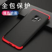 ~SZ13 ~三星S9 手機殼撞色全包護盾Samsung S9 plus 手機殼S8 plus 手機殼S8 手機殼