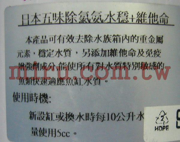 【西高地水族坊】日本五味Gex除濾氨水穩+維他命300cc