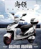 尚領電動車60V72V男女成人雙人小龜王迅鷹電摩電動摩托踏板電瓶車MBS「時尚彩虹屋」