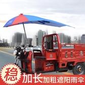 三輪車雨傘遮陽傘雨棚遮雨防曬電動電瓶摩托三輪車加長太陽傘車棚 LX HOME 新品