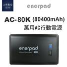 [贈防潮箱] enerpad AC80K...