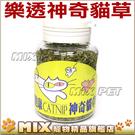 ◆MIX米克斯◆樂透神奇貓草10克