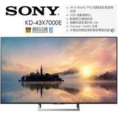 全新品 限量1台 ➤ SONY 43吋 4KHDR 連網液晶電視 KD-43X7000E 不含安裝 含運費 原廠公司貨