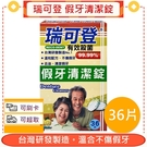 瑞可登 台灣製假牙清潔錠 36錠/盒*愛康介護*