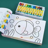 6本裝 寶寶涂色本畫畫書 幼稚園兒童涂鴉繪畫本圖畫冊填色本【少女顏究院】