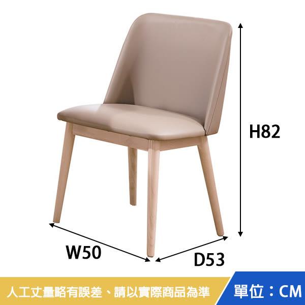 餐椅 椅子 帕特原木洗白餐椅 2款可選【Outoca 奧得卡】