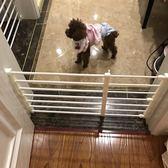 免打孔中小型寵物狗狗擋門欄圍欄泰迪博美寶寶廚房防護欄可拆卸 年終尾牙交換禮物